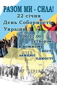 Програма святкування Дня Соборності України в Дрогобичі